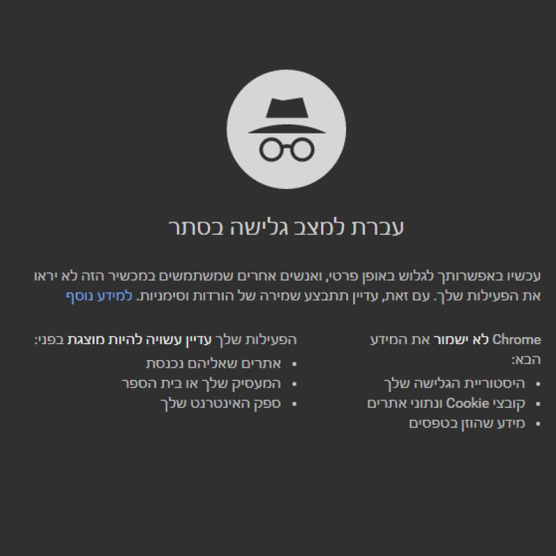 Photo of גוגל משנה את מצב ״גלישה בסתר״